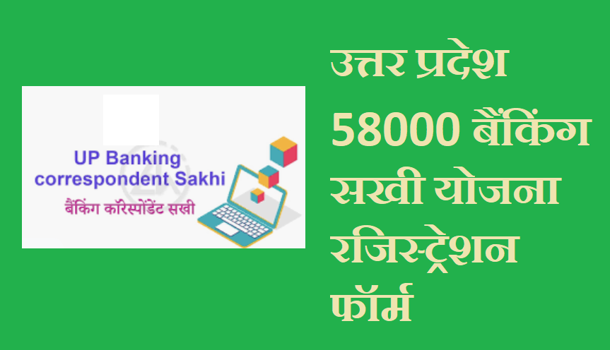 UP BC Sakhi Yojana Recruitment