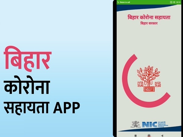 Download Bihar Corona Sahayata Mobile App