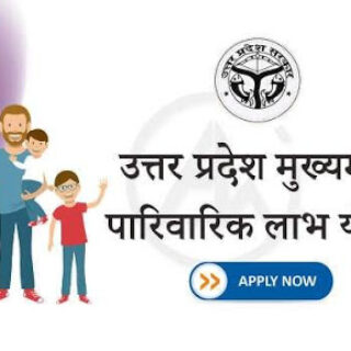 "Rashtriya Pariwar Labh Yojana is started and narrated by the chief minister of Uttar Pradesh Mr. Yogi Adityanath for the main purpose to help the poor family with facing financial difficulties to regulate their livelihood and provide them financial assistance to their family. According to this scheme if the one and only family member is employed and died due to any kind of circumstances then the state government will provide them with 30000 rupees of financial assistance. According to the government is a social welfare scheme is handled and regulated by the social welfare department of Uttar Pradesh for successfully running at two all over the state. In this article, we are going to share with you all the information related to Rashtriya parivarik Labh Yojana so so we kindly request you to read the article till the end. Parivarik labh yojana check status Up Rashtriya parivarik Labh Yojana according to the scheme the poor families from rural and urban areas are providing financial assistance by the state. According to the scheme the compensation amount of 20000 is given by the government earlier to the scheme but in a recent update, the amount is increased by 30000 in a year. 208 families of the state who want to apply for the scheme and it wants to get benefit from Rashtriya Parivar Labh Yojana will apply under this scheme. If you want to apply to this scheme you must have a bank account to get benefit from the government because the amount is directly transferred to the bank account itself by the government. The objective of the national family benefit scheme. As we all know that if you are the head of the family and you are the only person to earn money for upbringing your family you have various kinds of responsibility but if any and circumstances the team member of the family is died due to any reason then at that time family face various kinds of difficulties because that don't have any other source to earn their living after his death. To point of view of all this kind of problem the state government has decided to start the scheme to provide financial assistance to the families of UP state and provide financial assistance of rupees 30000 per year. The king of the scheme is to provide benefit to the poor family of the Uttar Pradesh state for their good living and for their financial needs. The benefit under this steam According to the scheme, the compensation amount of rupees 30000 will be provided by the government of the state to the family who belongs below the poverty line. The benefit of this scheme is only provided to the poor families whose head was that due to any kind of circumstances and there are no earning source for them to handle their livelihood. According to the scheme sofa, many families have been benefited under this Yojana and the main motive of the scheme is to provide more and more benefits to the families who are facing such kinds of a hard time. According to the scheme, there lump sum amount will be deposited directly to the bank account of the applicant therefore if you want to apply for the scheme you should have your own bank account. As per the up Rashtriya parivarik Labh Yojana, the applicant should get fun by the government within 45 days after his application. Documents by UP Rastriya Parivarik Labh Yojana Applicant's Aadhar Card identity card residence certificate Death certificate of headman's death income certificate Bank account passbook mobile number Head certificate of age Passport size photo Eligibility criteria. The scheme you should have the permanent residence of Uttar Pradesh. According to this scheme the benefits should only be provided to the families who had was died due to any kind of circumstances between 18 to 60 years of age. According to the annual income of the applicant family in rural areas doesn't exceed to rupees 46000 and in urban areas should not exceed 2 rupees for 56000. Applicant family should belong to the below poverty line criteria. Guidelines for the scheme. All the details of the scheme form will be filled in the English language. Have to provide bank detail related to the National level of any Bank. According to the scheme any kind of cooperative bank account is not valid. According to the scheme, the death certificate will be issued by a recognized Hospital like Nagar Panchayat aur Tahsil level. Only income certificates issued from the tehsil level will be valid. The information filled by the applicant will be treated as true and if any type of error is found, the applicant will be responsible for that. It is mandatory to upload a shadow copy of all important documents while filling the application form. The photo signature of the beneficiary should not be more than 20 KB and should be in JPEG format. Parivarik labh yojana form pdf download Interested beneficiaries of the state, who want to apply under this Uttar Pradesh National Family Benefit Scheme, should follow the method given below. First of all, the applicant has to go to the official website of the social welfare department. After clicking on the link you will redirect to the homepage. On this home page, you will see the option of ""New Registration"". You will have to click on this option. After clicking on the option, the front page will open on the computer screen in front of you.  After that, we will able to see and registration form on your screen. You need to fill in the registration form information which is asked you like district residence application detail bank account detail etc. details of the deceased, etc. After filling all the information, you have to click on the submit button. In this way, your registration will be done very easily. Procedure for Login to District Social Welfare Officer First, you have to click on the link given here. After this, you have to click on the link of District social welfare officer / SDM Login. Now a new page will open in front of you in which you will have to choose the officer and district. Now you have to enter a password and captcha code After this, you have to set the login button. This way you will be able to log in. rashtriya parivarik yojana online status check karna  If you already apply for this scheme you will able to check the status of your application by following the steps below. First of all, you need to visit the official website of this Yojana full stop after visiting the official website home page will appear on your screen. On this home page, you will see the option of ""Application Form Status"". You have to click on this option. After clicking on the option, the page next to you will open. After that, you need to select some information from the dropdown like the district account number registration number. After that, you have to click on the search button. After this, the status of your application will appear in front of you. Procedure for viewing the details of District Wise beneficiaries First of all, you have to go to the official website of the Social Welfare Department. On the home page, you have to click on the link for details of district wise beneficiaries. After this, the list of districts will open in front of you. You must click on your district. Now the list of Tahsil will open on your screen now you need to select your Tahsil from the drop-down. As soon as you click on the tehsil, a list of blocks will open in front of you. You have to select your block from it. After selecting the block you have to select your panchayat. After you select your Panchayat name from the drop-down list will appear on a screen and which you can check district wise beneficiary list."